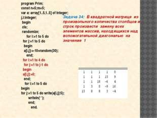 program Prim; const n=5;m=5; var a: array[1..5,1..5] of Integer; j,i:integer;