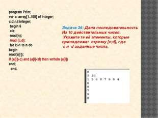 Задача 36: Дана последовательность Из 10 действительных чисел. Укажите те её