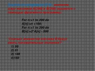 Задача из материалов ЕГЭ : значение двух массивов А[200] и B[200] задаются с