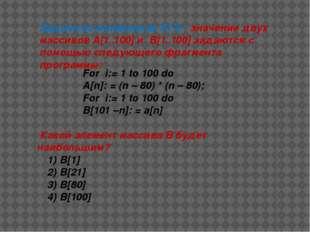 Задача из материалов ЕГЭ : значение двух массивов А[1..100] и B[1..100] задаю
