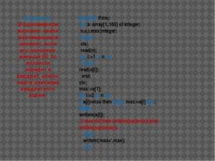 program Prim; var a: array[1..100] of Integer; n,s,i,max:integer; begin cls;
