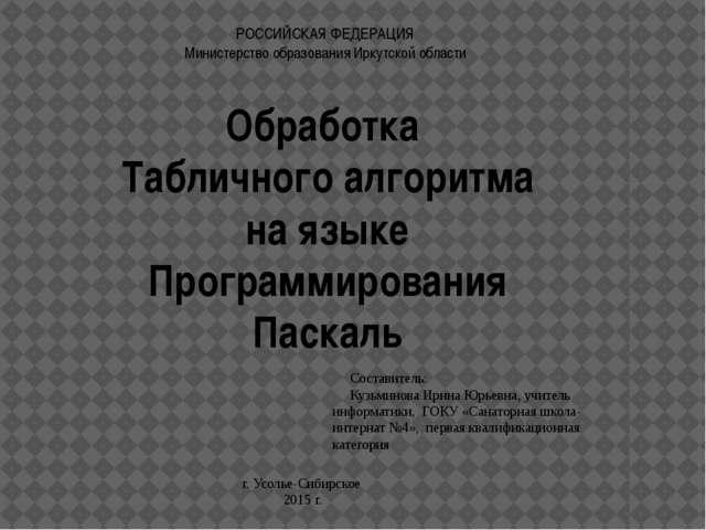 Обработка Табличного алгоритма на языке Программирования Паскаль РОССИЙСКАЯ Ф...