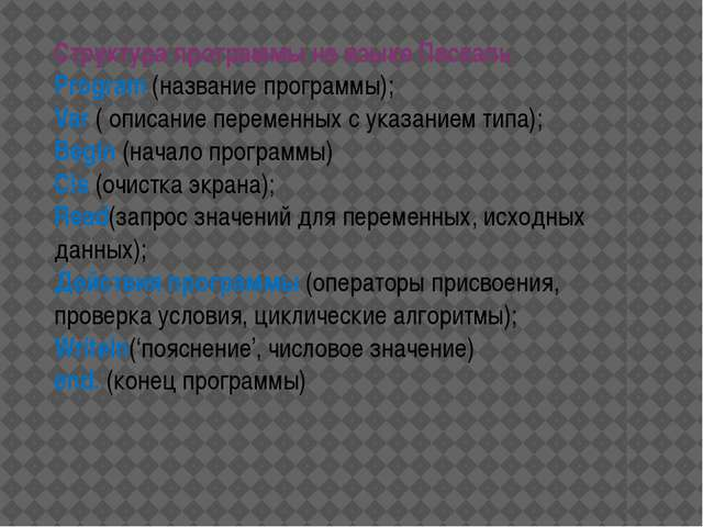 Структура программы на языке Паскаль Program (название программы); Var ( опис...