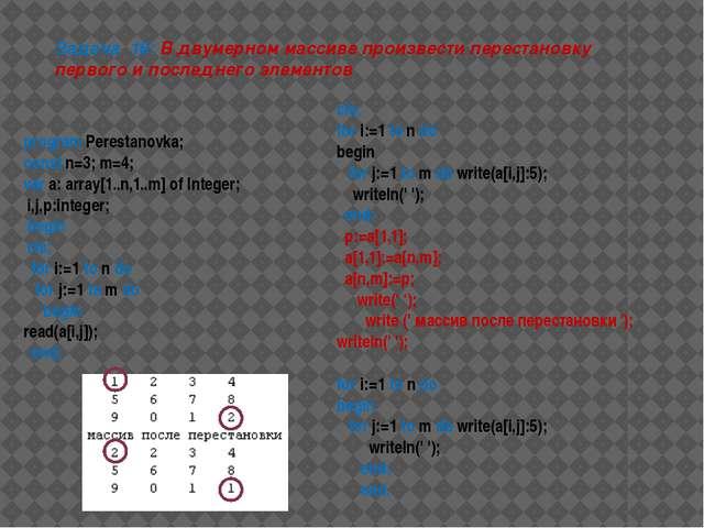 program Perestanovka; const n=3; m=4; var a: array[1..n,1..m] of Integer; i,j...