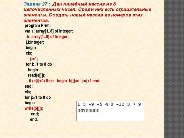 Задача 27 : Дан линейный массив из 8 целочисленных чисел. Среди них есть отри...