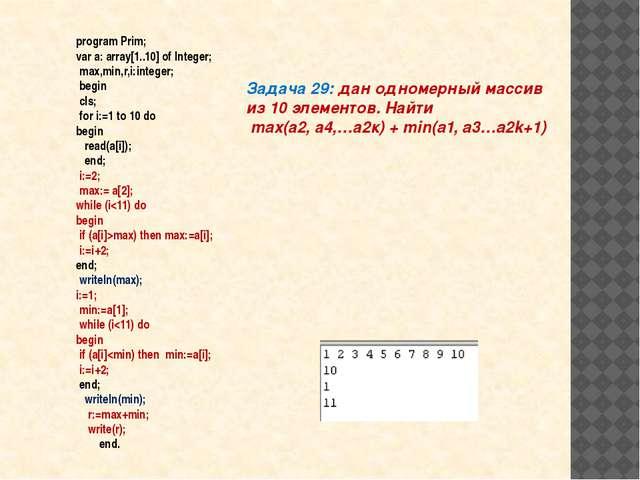 program Prim; var a: array[1..10] of Integer; max,min,r,i:integer; begin cls;...