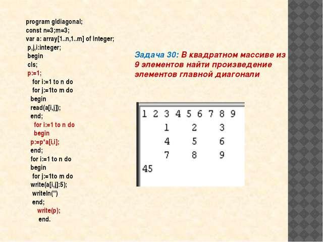 Задача 30: В квадратном массиве из 9 элементов найти произведение элементов г...