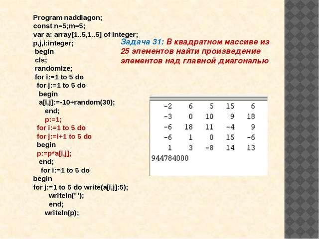 Program naddiagon; const n=5;m=5; var a: array[1..5,1..5] of Integer; p,j,i:i...
