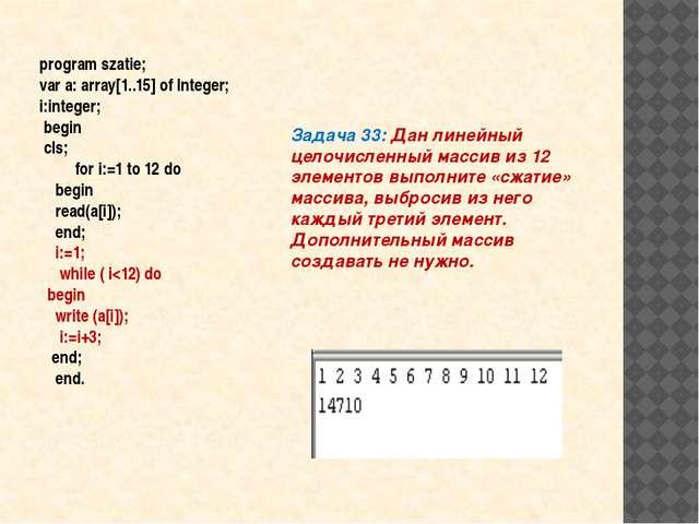 Задача 33: Дан линейный целочисленный массив из 12 элементов выполните «сжати...