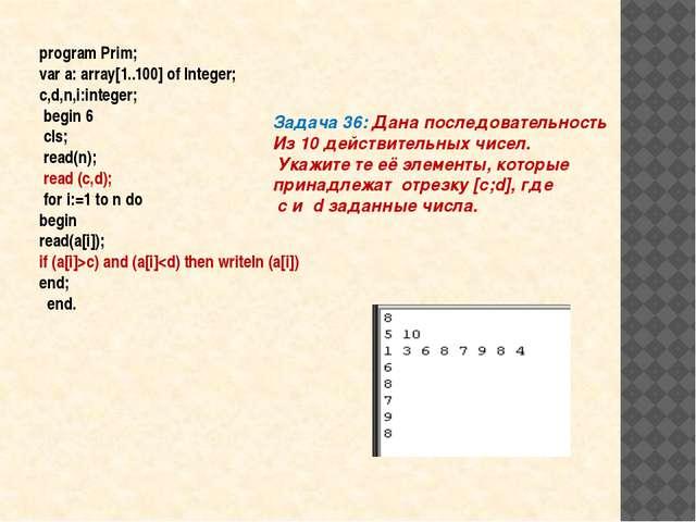 Задача 36: Дана последовательность Из 10 действительных чисел. Укажите те её...