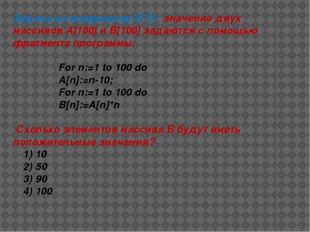Задача из материалов ЕГЭ : значение двух массивов А[100] и B[100] задаются с...