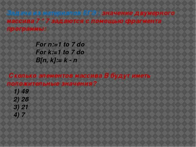 Задача из материалов ЕГЭ : значение двумерного массива 7 * 7 задаются с помощ...