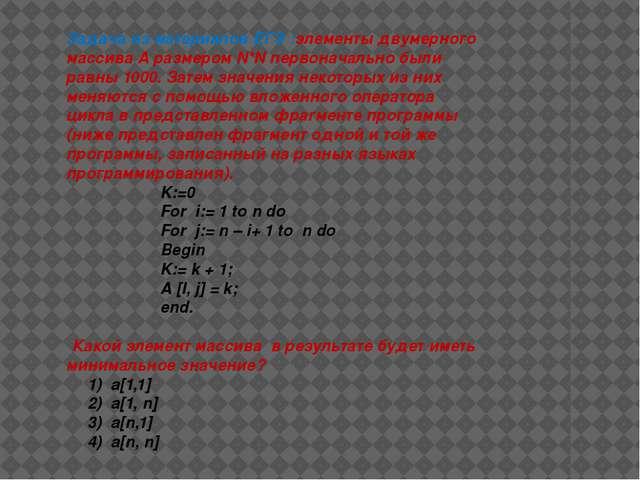 Задача из материалов ЕГЭ :элементы двумерного массива А размером N*N первонач...