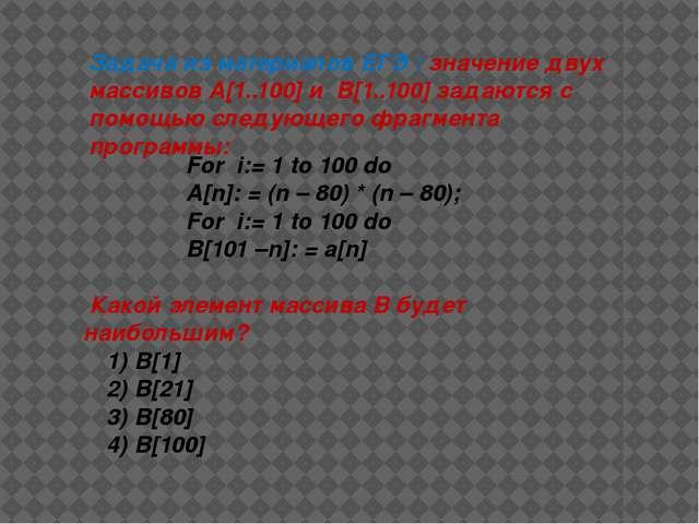 Задача из материалов ЕГЭ : значение двух массивов А[1..100] и B[1..100] задаю...