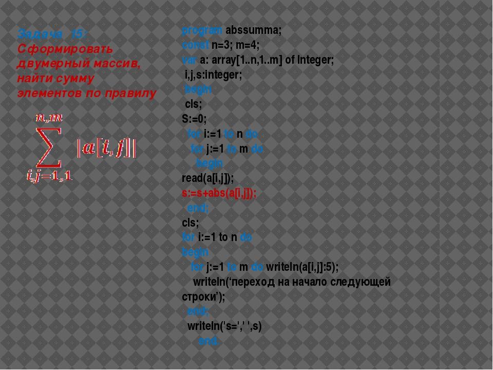 program abssumma; const n=3; m=4; var a: array[1..n,1..m] of Integer; i,j,s:i...