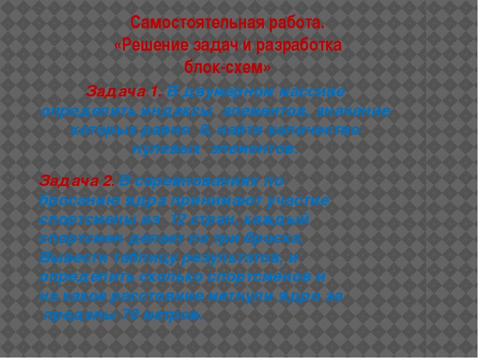 Задача 1. В двумерном массиве определить индексы элементов, значение которых...