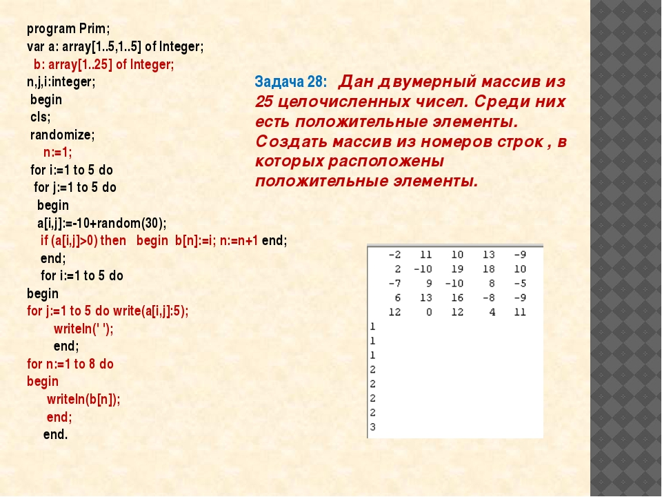program Prim; var a: array[1..5,1..5] of Integer; b: array[1..25] of Integer;...