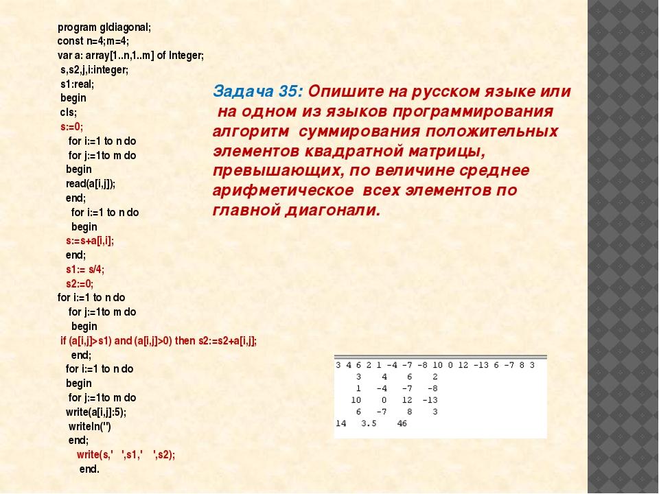 program gldiagonal; const n=4;m=4; var a: array[1..n,1..m] of Integer; s,s2,j...
