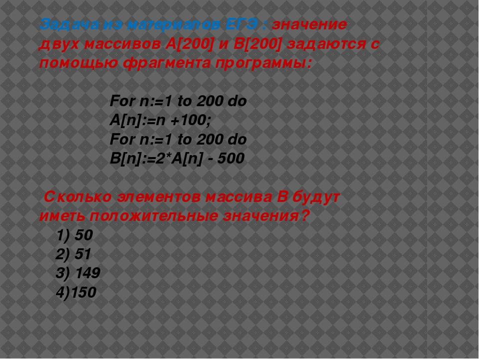 Задача из материалов ЕГЭ : значение двух массивов А[200] и B[200] задаются с...