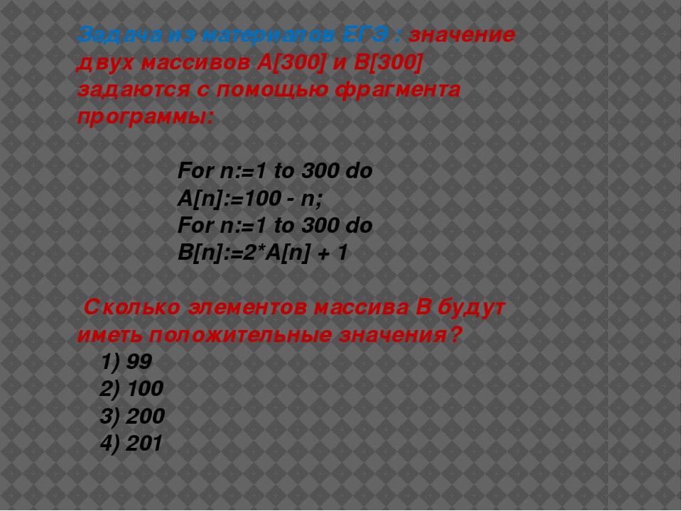 Задача из материалов ЕГЭ : значение двух массивов А[300] и B[300] задаются с...