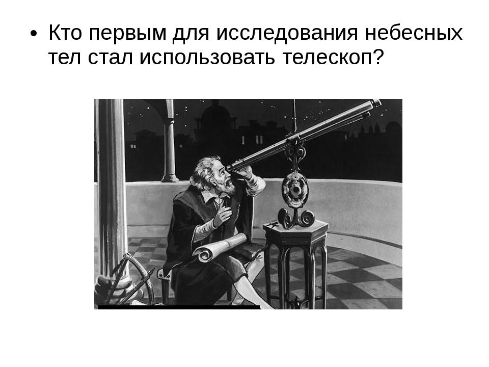 Кто из людей впервые вышел в открытый космос?