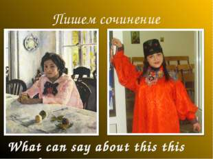 Пишем сочинение What can say about this this people?