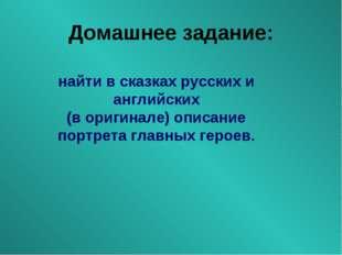 Домашнее задание: найти в сказках русских и английских (в оригинале) описание