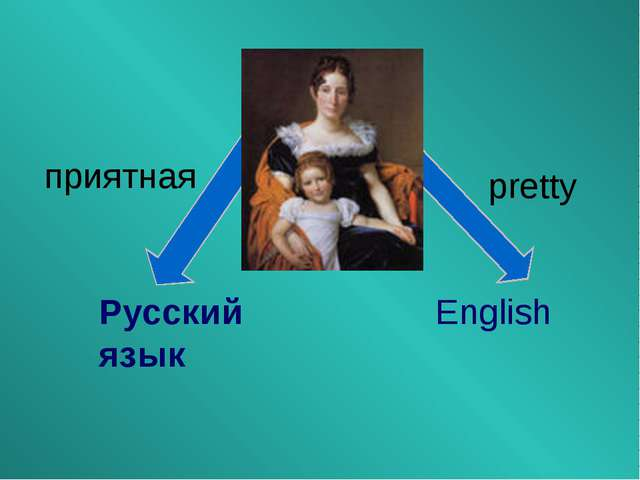 Русский язык English pretty приятная