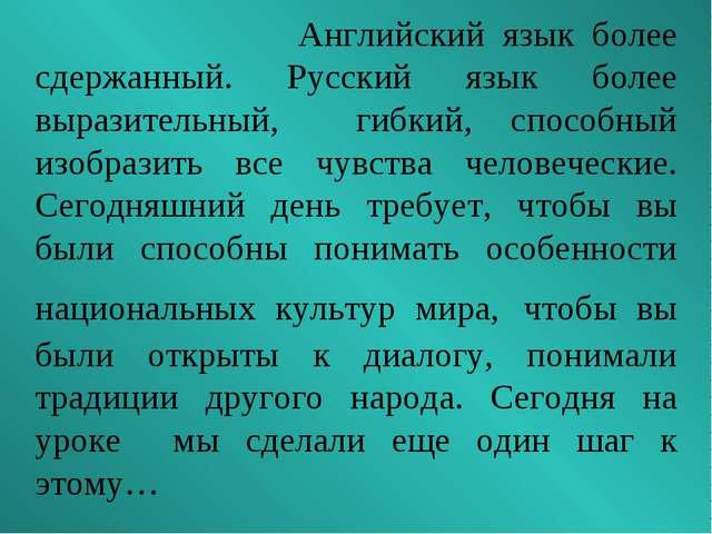 Английский язык более сдержанный. Русский язык более выразительный, гибкий,...