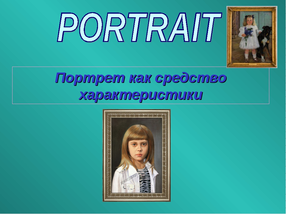 Портрет как средство характеристики