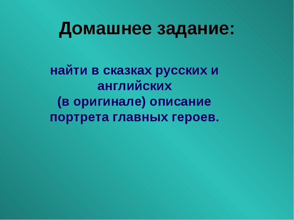 Домашнее задание: найти в сказках русских и английских (в оригинале) описание...