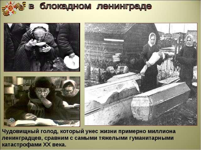 Чудовищный голод, который унес жизни примерно миллиона ленинградцев, сравним...