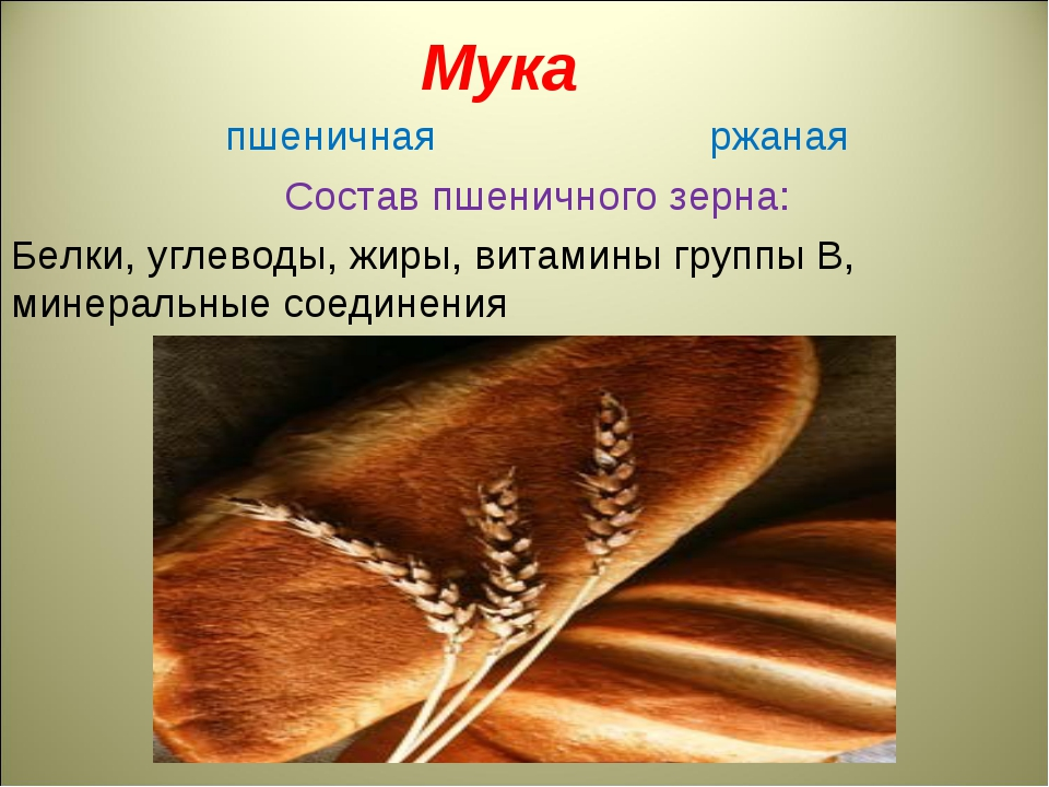 Мука пшеничная ржаная Состав пшеничного зерна: Белки, углеводы, жиры, витами...