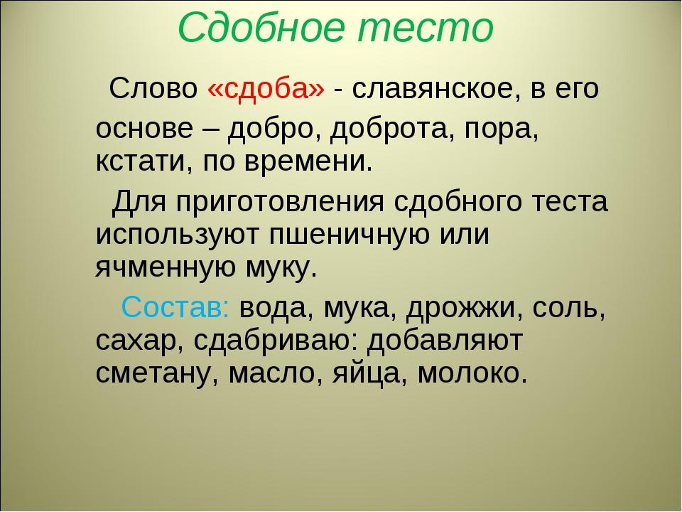 Сдобное тесто Слово «сдоба» - славянское, в его основе – добро, доброта, пора...