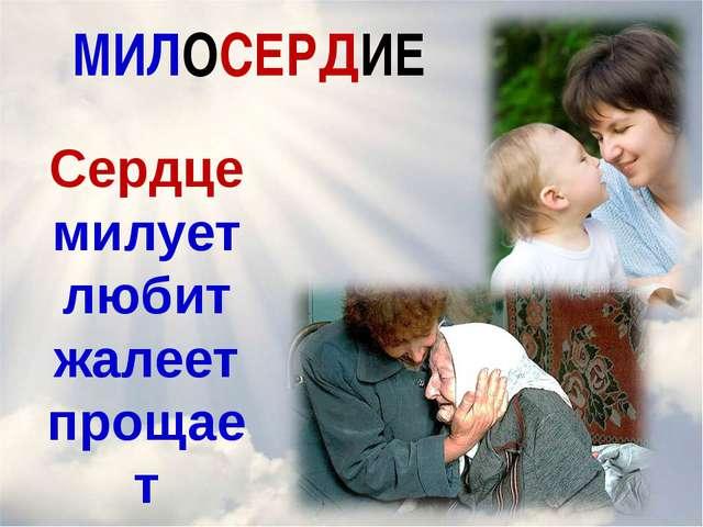 МИЛОСЕРДИЕ Сердце милует любит жалеет прощает