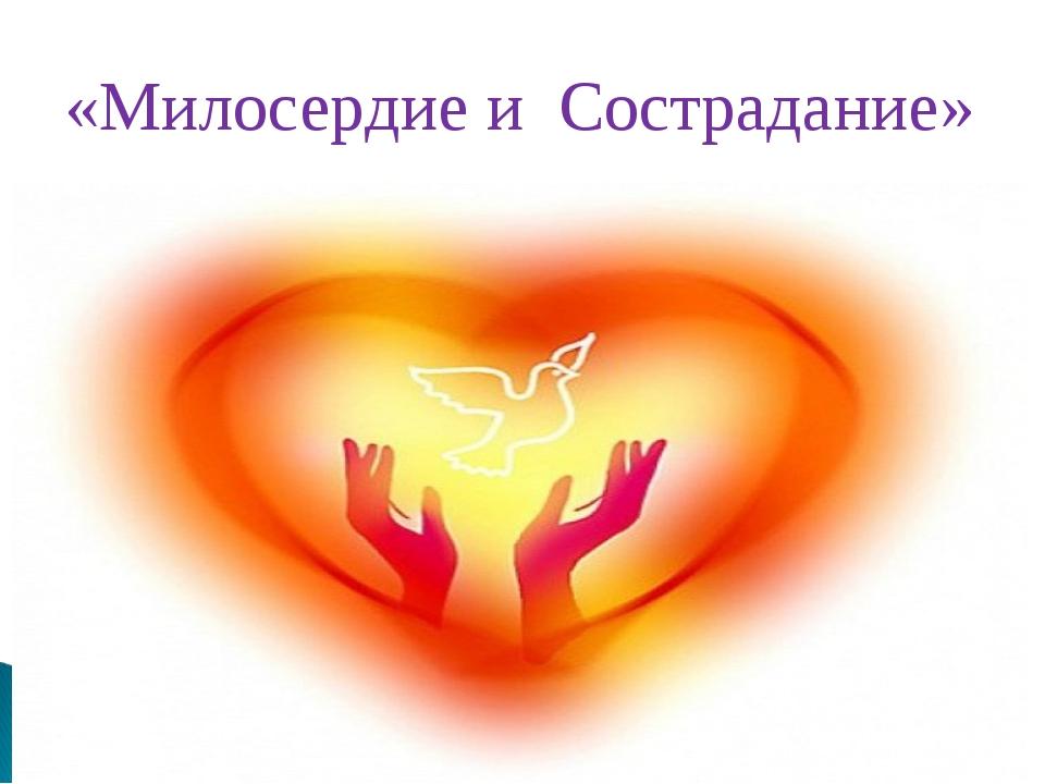 «Милосердие и Сострадание»