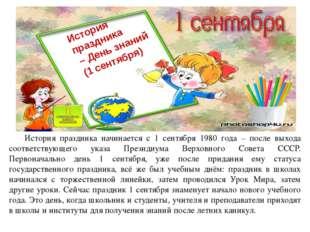 История праздника – День знаний (1 сентября) История праздника начинается с