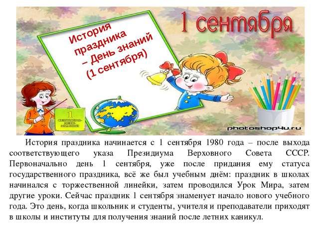 История праздника – День знаний (1 сентября) История праздника начинается с...