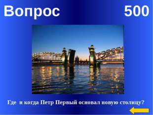 Вопрос 200 Петр I хотел видеть Петербург европейским городом. Для его строите