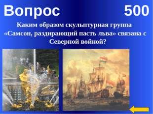 Вопрос 300 Какие события изображены в следующих картинах. 1. 2. Welcome to Po