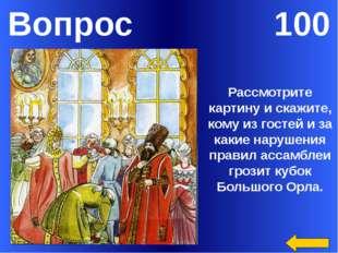Вопрос 300 Назовите архитектурные постройки Санкт-Петербурга, сохранившиеся с