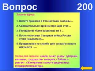 Вопрос 300 С 1702 года в России стала издаваться первая печатная газета. Как