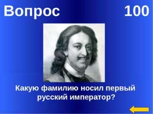 Вопрос 100 Что изучал Петр со своим первым учителем Никитой Зотовым? Welcome