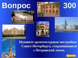 Вопрос 400 При Петре в России сложились условия для развития науки и техники