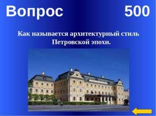 Вопрос 500 Где и когда Петр Первый основал новую столицу? Welcome to Power Je