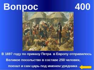 Вопрос 100 Какая историческая необходимость побудила Петра основать город в д