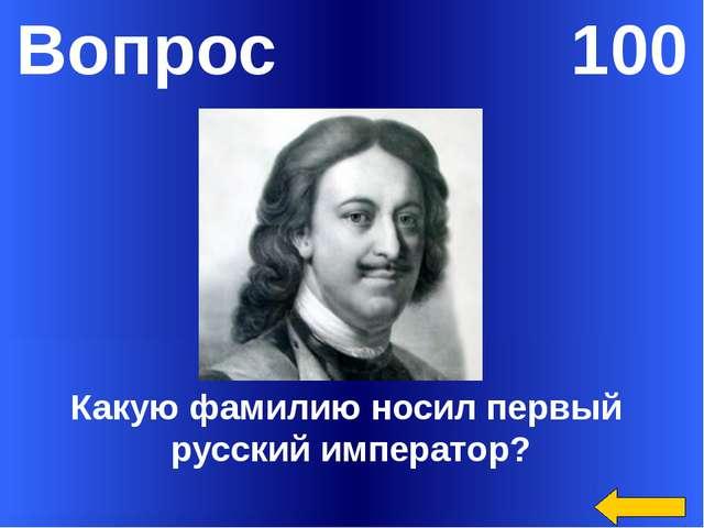 Вопрос 100 Что изучал Петр со своим первым учителем Никитой Зотовым? Welcome...