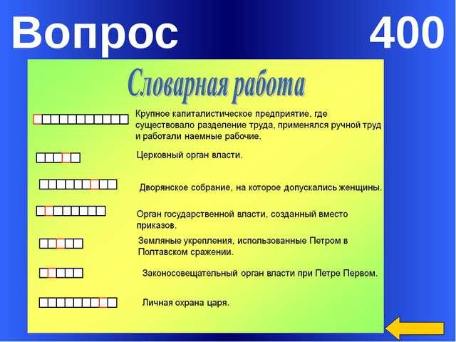 Вопрос 400 Что было изготовлено из церковных колоколов? Welcome to Power Jeop...