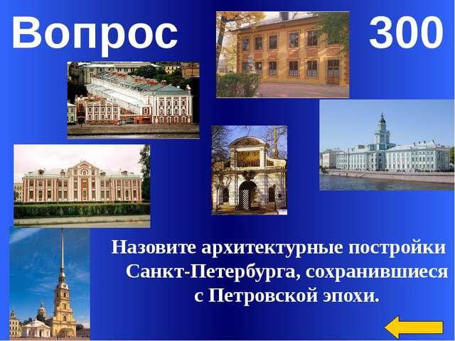 Вопрос 400 При Петре в России сложились условия для развития науки и техники...