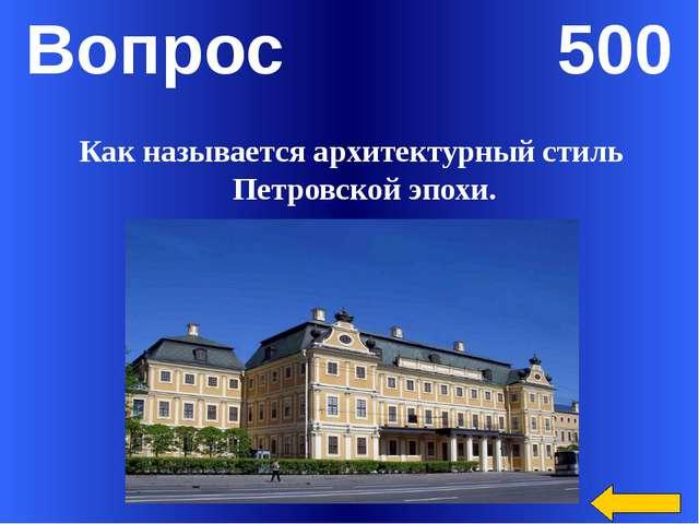 Вопрос 500 Где и когда Петр Первый основал новую столицу? Welcome to Power Je...